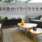 床と家具の色は統一すべき?
