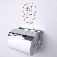 monologue_toilet
