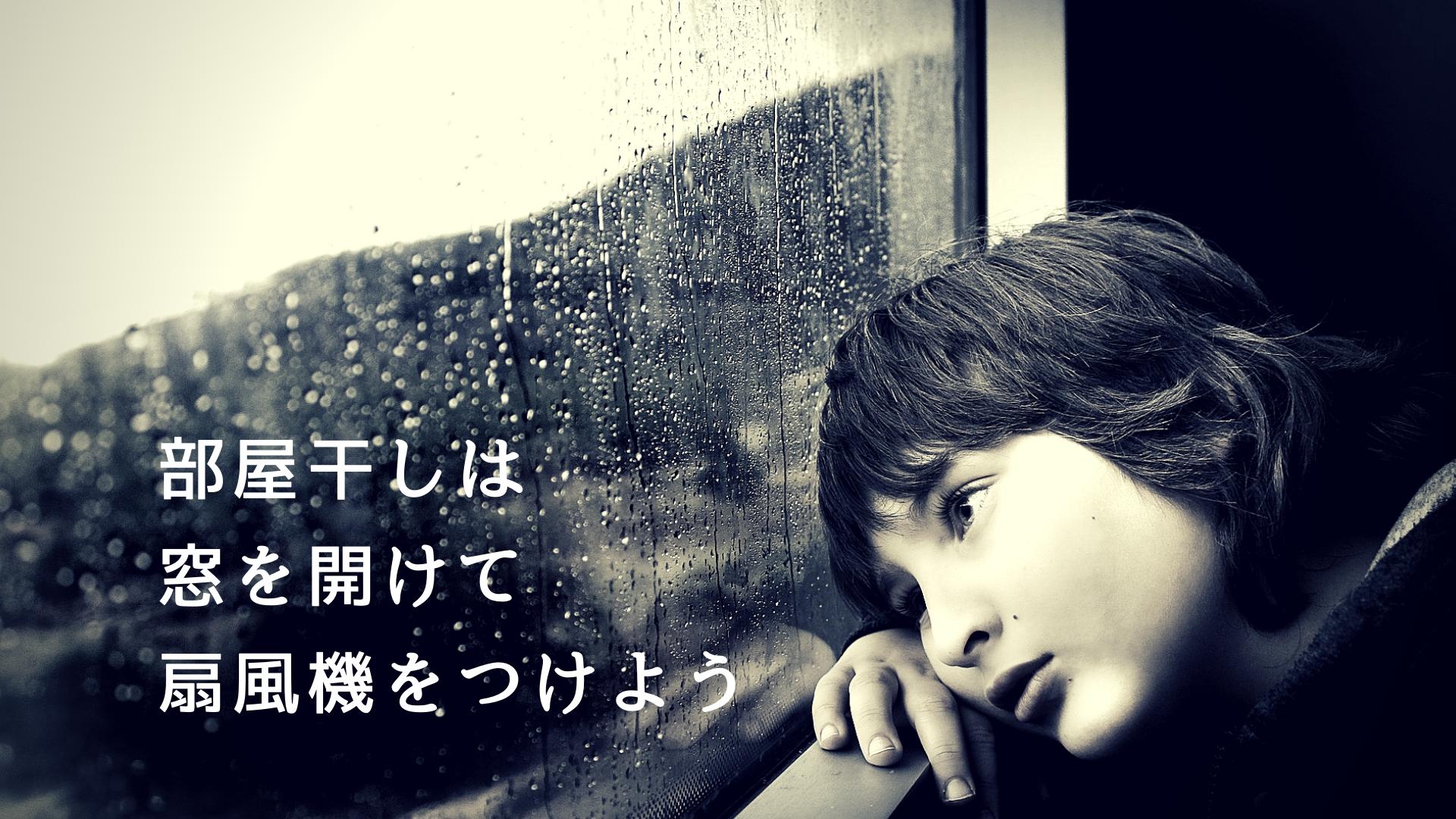 雨の部屋干しで悩む少年