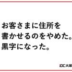 【行った感想】大塚家具・久美子社長で変わった2つのこと
