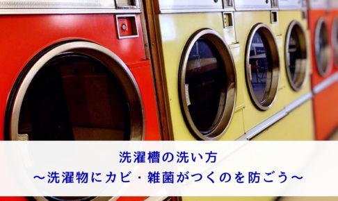 洗濯槽の洗い方