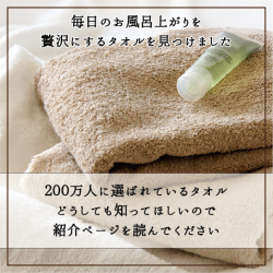 フカフカなのにしっかり吸水する極上のタオル