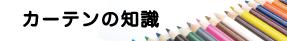 """""""カーテンのお話"""""""