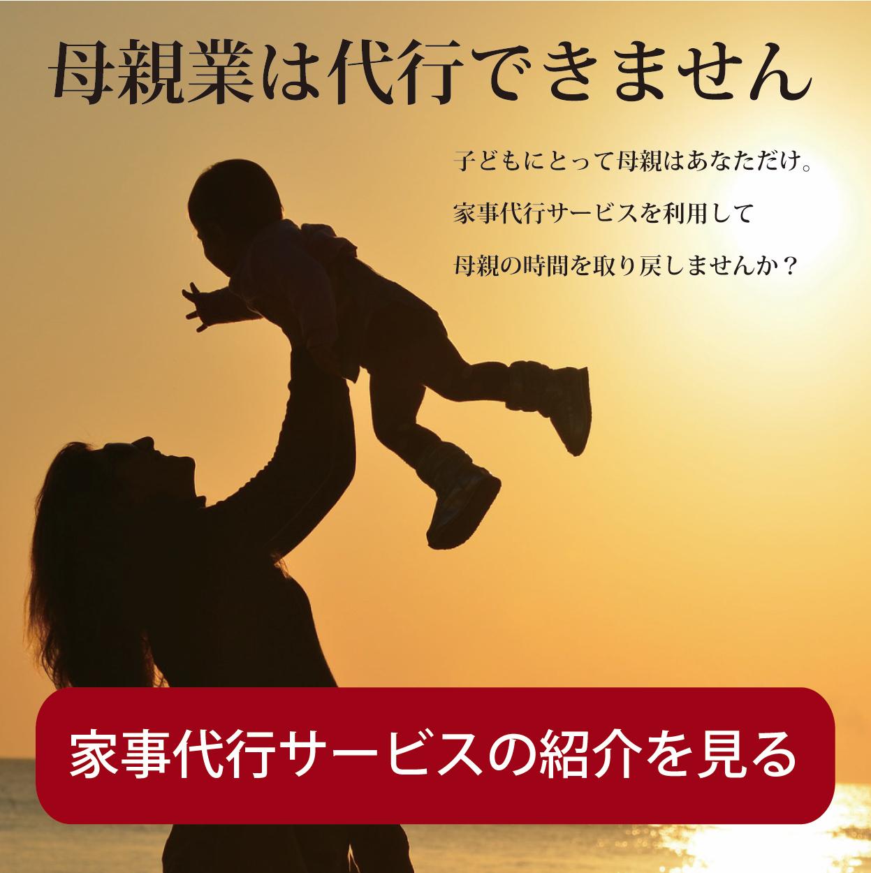 """""""家事代行サービス業者4社紹介"""""""