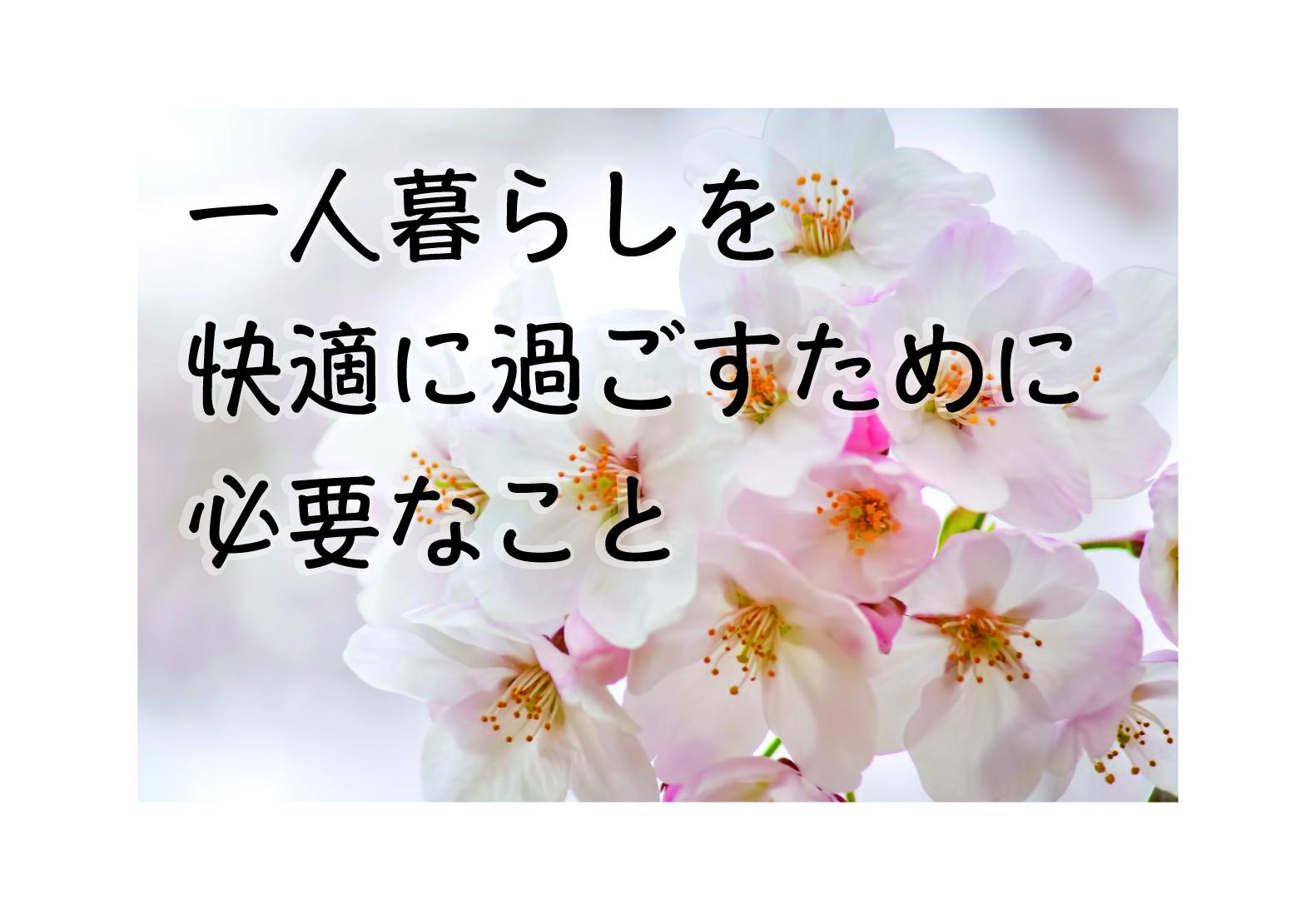 """""""一人暮らし"""""""