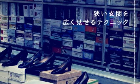 靴がたくさん並んでいる