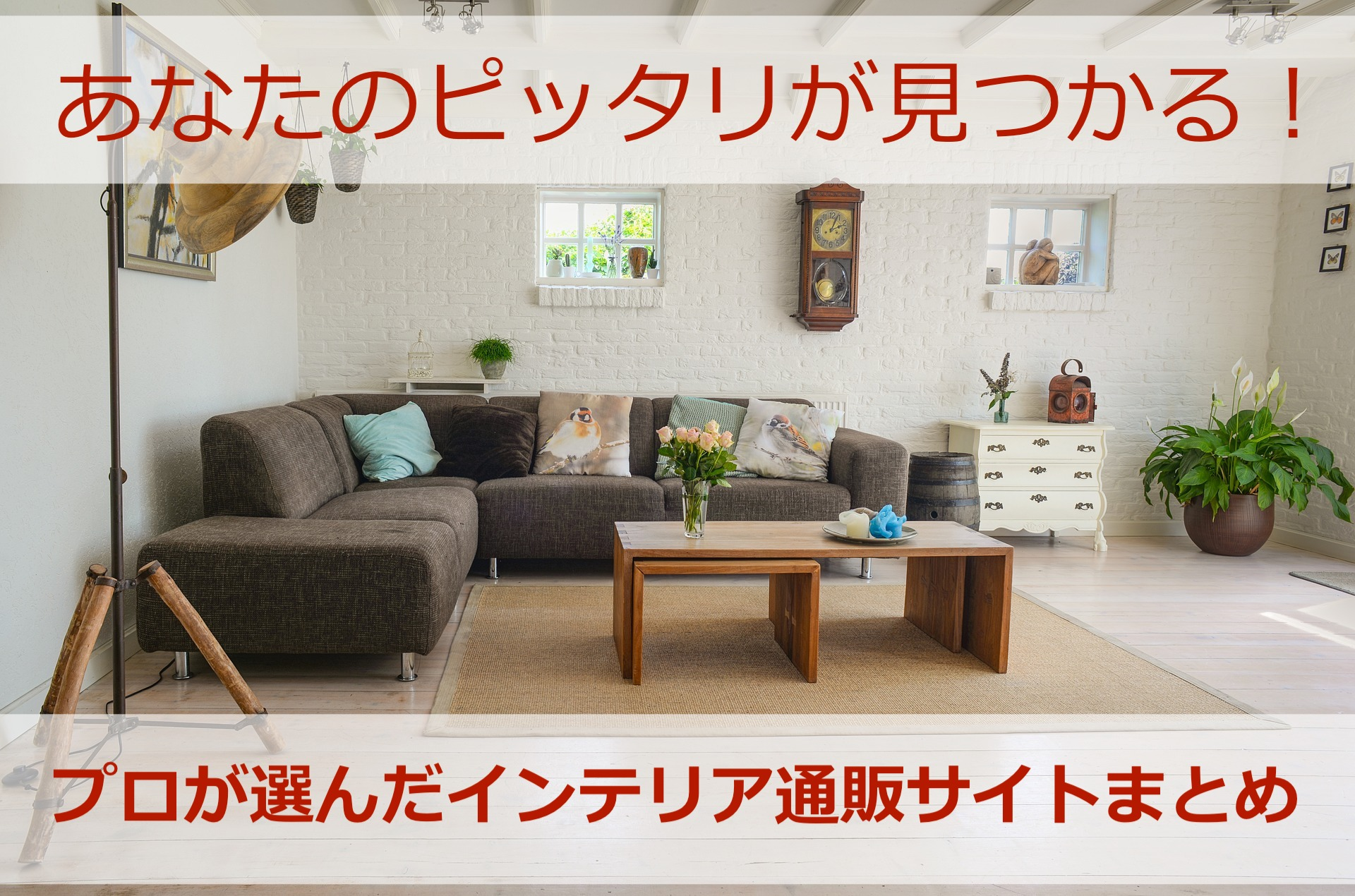 おすすめ家具通販サイト