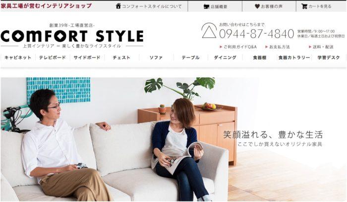 家具通販サイト コンフォートスタイル