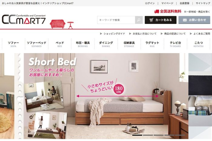 CCmart7 家具通販