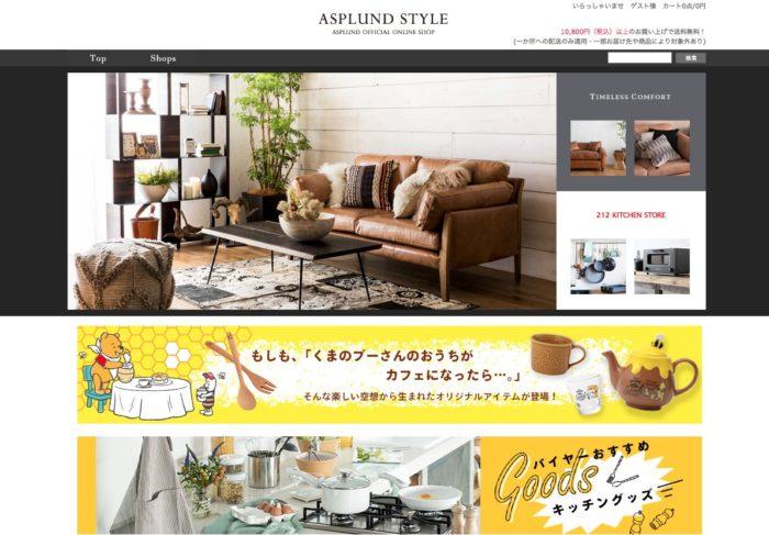 アスプルンド 家具通販