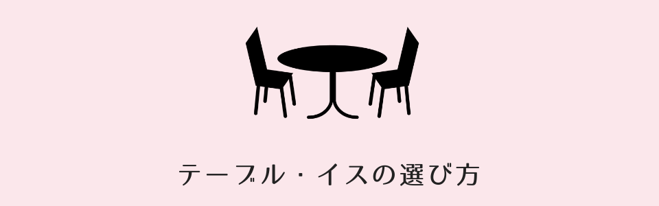 ダイニングテーブルとイスの選び方