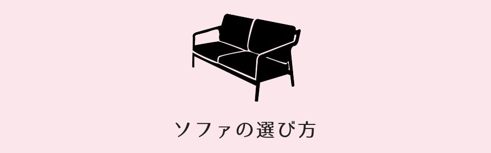 ソファの選び方