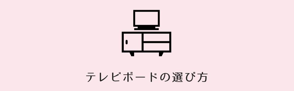テレビボードの選び方
