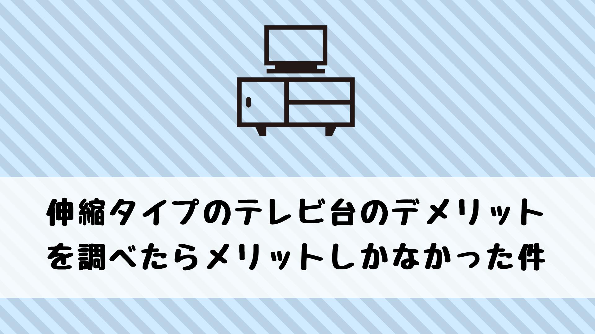 伸縮タイプのテレビ台のデメリット