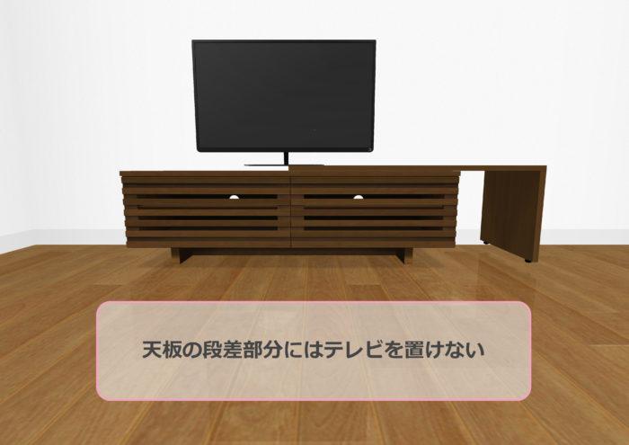 伸縮するテレビ台のデメリット