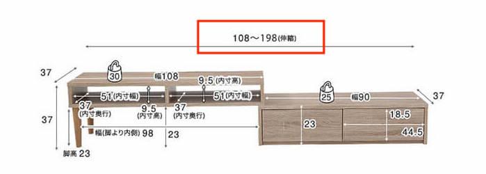 伸縮テレビ台のサイズ
