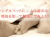 シングルベッドにカップル2人で寝ると疲れる理由とサイズの選び方