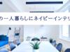 【ネイビーインテリアの作り方】一人暮らしの男部屋は紺がモテる!