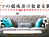 【違いは中身?】ソファの価格差と良し悪しの理由を暴露!