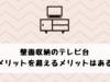 【壁面収納のテレビ台】メリット・デメリットを家具屋が徹底解説!