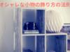 【オシャレ部屋】インテリア小物の置き方・飾り方の法則発見!